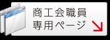 商工会職員専用ページ