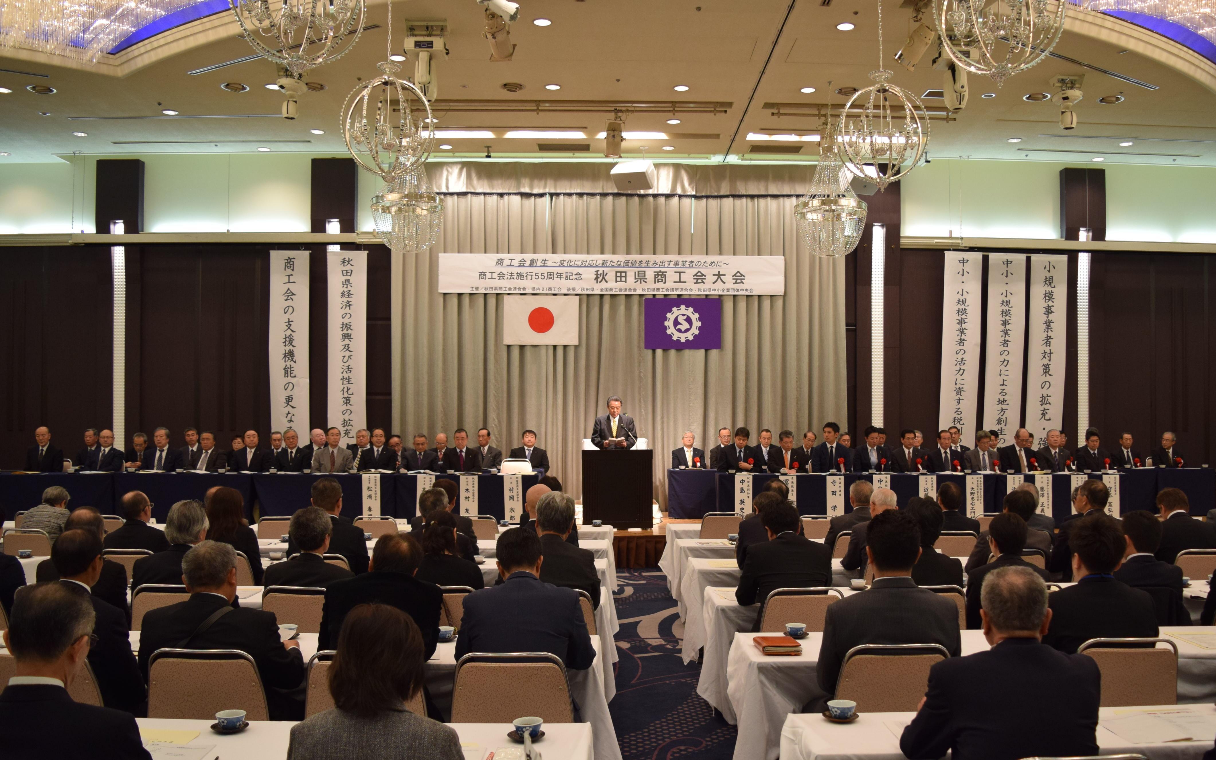 秋田県商工会大会