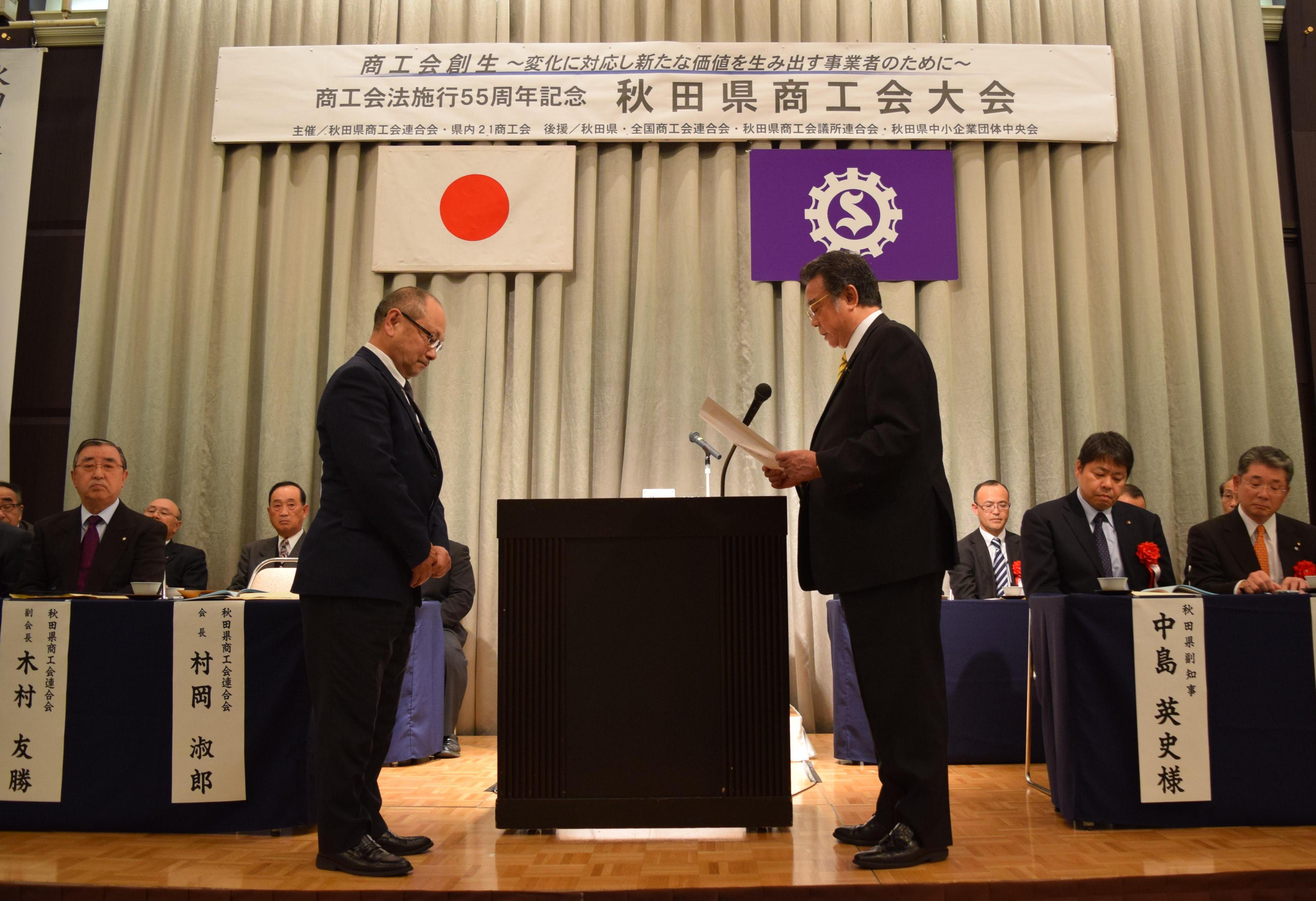 秋田県商工会連合会長表彰