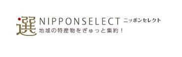 ふるさと名物商品「ニッポンセレクト.com」