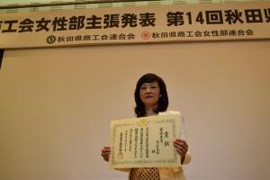 最優秀賞:松田由美子さん